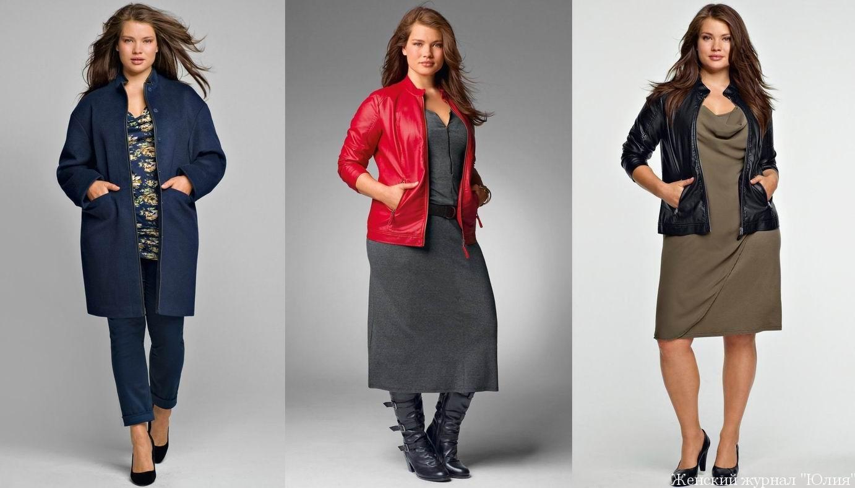 100 кращих новинок  Мода для повних жінок в 2018 році 44209b1fa6d90
